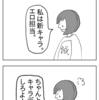 【移転004】自作アプリ『4コマこれくしょん!!』で掲載している4コマ漫画です![vol1-4]