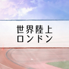 【世界陸上ロンドン2017】日程・注目選手の結果・日本代表のメダル獲得を予想