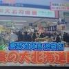 ヒルナンデス 1月31日 北海道物産展