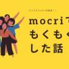 【ウェブカツ13ヶ月経過!】mocriでもくもく会した話
