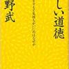★★★新しい道徳 北野武