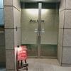 Saron de Miki(サロン・ド・ミキ)/ 札幌市中央区大通西6丁目 プライムメゾン大通公園 1F