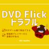 DVDフリックで作ったDVDが家庭用プレイヤーで音飛びするときの対処法
