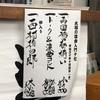 御年96歳!玉川祐子師匠と太福さんの「浪曲コント」を観てきました