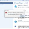 vmwareで「パワーオン中にエラーが発生しました」が出た(Windows10)