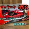フェラーリ458スペシャルA 1/14ラジコン