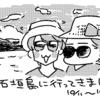 石垣島ハネムーン