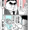 AGA奮闘記⑧