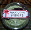 【新商品】100円スイーツも抹茶 カップスイーツ抹茶あずき