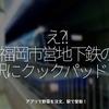 1245食目「え?!福岡市営地下鉄の駅にクックパッド?」アプリで野菜を注文、駅で受取!