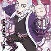 ゴールデンカムイ 9(ヤングジャンプコミックス) | 野田 サトル 感想 ネタばれ