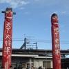 高麗駅~飯能駅 『 高麗峠から天覧山 』