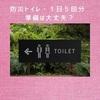 自然災害・停電の原因や影響は?防災トイレは1人1日5回分用意!