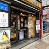 【六本木ランチ】CoCo壱番屋 東京メトロ 六本木駅前店で低糖質カレーを食べてみた(その後大人のスパイスカレーも食べた)
