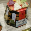 世界遺産富士山!吉田口5合目【富士山の形をしたお菓子特集】お土産にいかが?キャッチーで良いよね!