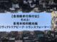 【香港親孝行旅行記】その3:香港本格的観光(ヴィクトリアピーク・トランスフォーマー)編