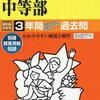 ついに東京&神奈川で中学受験解禁!本日2/1 20時台にインターネットで合格発表をする学校は?