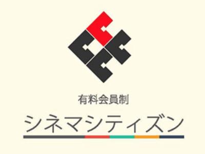 【立川シネマシティー】シネマシチズン会員登録して映画を観に行って来て見た!