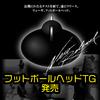 【RYUGI】オフセットフックやストレートフックをフットボールジグに!フックに装着出来るシンカー「フットボールヘッド」発売!