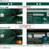 三井住友カード新デザイン発表。2月3日から順次切替。個人的な感想など