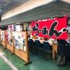 【北海道一周旅:11日目】釧路市で牡蠣ラーメンと