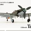 1/32 造形村 Ta-152H-1 初回予約限定特典付き 製作途中その1