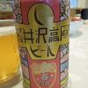 軽井沢ビール対決!?