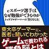 「プロゲーマーになろうとした社会不適合者のありがちな話」の増田さんへ