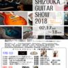 【静岡ギターSHOW2018】320designエフェクターセミナー2/17(土)17:00開催!【1/29更新】
