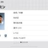 【ウイイレアプリ2020】黒昇格選手&確定スカウトまとめ! 2019年9月5日更新!