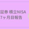 楽天証券の積立NISA7ヶ月目の運用結果
