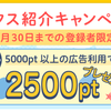 ハピタス紹介キャンペーン開催中!6月30日までなら2500円分もらえる!
