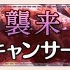 【ゆゆゆい】12月限定イベント【襲来 キャンサー】攻略