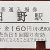 近江鉄道「1」の旅 入場券も「1.1」で!