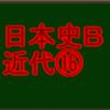 大正文化、金融恐慌と山東出兵 センターと私大日本史B・近代で高得点を取る!
