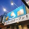 三田市インド料理☆SAVERA