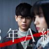 ドラマ「3年A組」の見逃し無料動画を見る方法!
