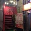 食い道楽ぜよニッポン❣️ 札幌 生ラム ジンギスカン❗️