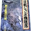 日航123便、墜落現場を目指せ! 鎮魂の八月:御朱印:上野総社神社