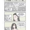 FF7R英語版 キャラの名(?)セリフ解説(クラウド、ツォン、ティファ)
