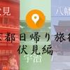 【日帰り旅行】1日で京都を満喫旅! ~伏見編~