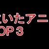 SepiaMars的泣いたアニメTOP3