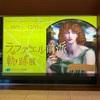 あべのハルカス美術館で開催されている「ラファエル前派の軌跡展」を観に行ってきました