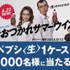 【Twitter懸賞】サントリー #おつかれサマーウイカ Twitterキャンペーン