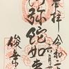 御朱印集め 東大寺俊乗堂(Todaiji-Syunjyodo):奈良