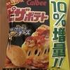 10%増量中!カルビー エメンタール&チェダー濃厚Wチーズ『ピザポテト』を食べてみた!