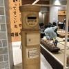 箱根の「木の細工」