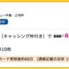 【ハピタス】 エポスカードが6,000pt(6,000円)にアップ! さらに2000円分ポイントプレゼントも♪
