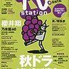 TVstation 2016年24号(11月19日号) 目次