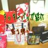ラッキーバッグ購入品紹介🎵第1弾!!